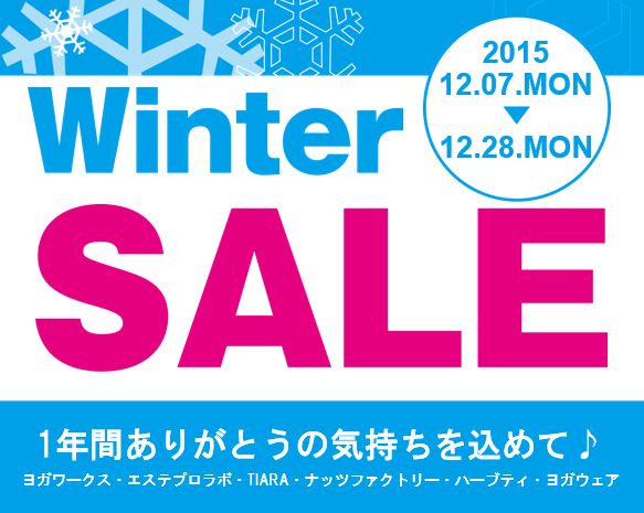 winter_sale2015_gazou.PNG